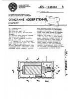 Патент 1138058 Двигатель постоянного тока