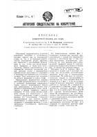 Патент 38117 Формовочная машина для торфа