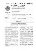 Патент 852729 Агрегат для внутрискладскоготранспортирования tobapob ha поддонахи подачи их b торговый зал