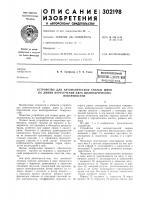 Патент 302198 Устройство для автоматической сварки швов