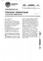 Патент 1289992 Способ производства кускового торфа из торфяных залежей низинного типа