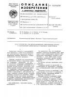 Патент 529100 Устройство для автоматического определения номера и направления движущегося рудничного электровоза
