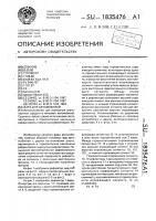 Патент 1835476 Фара для автомобилей