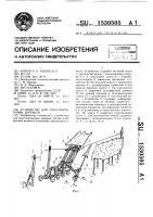 Патент 1530505 Устройство для транспортировки деревьев