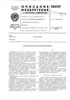 Патент 356159 Способ сборки бесконечных ремней