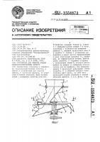 Патент 1554873 Устройство для очистки плодов сельскохозяйственных культур