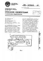 Патент 1575315 Радиоприемник сигналов с амплитудной и частотной модуляцией