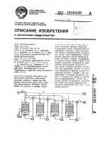 Патент 1010120 Способ производства уксусной кислоты