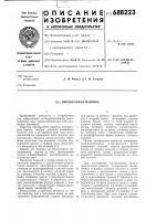 Патент 688223 Протирочная машина