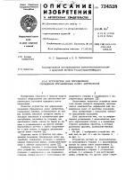 Патент 734528 Устройство для определения схождения управляемых колес автомобиля