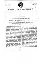 Патент 17787 Автоматические весы для сыпучих тел