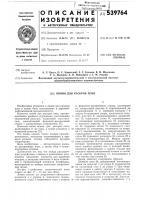 Патент 539764 Линия для раскроя плит