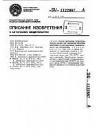 Патент 1122687 Способ получения технологической смазки для обработки металлов давлением