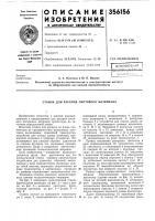 Патент 356156 Станок для раскроя листового материала