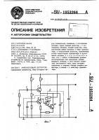 Патент 1053264 Амплитудный детектор