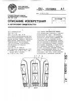 Патент 1515261 Статор электрической машины