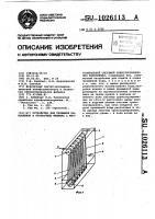 Патент 1026113 Устройство для промывки кинопленок в проявочных машинах с многопетельной системой транспортирования кинопленки