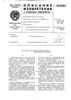 Патент 885862 Стенд для испытания тормозов транспортных средств