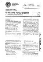 Патент 1570783 Собиратель для флотации угля