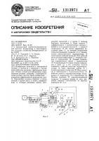 Патент 1313971 Землеройная машина