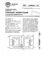Патент 1469524 Помехоразделительный трансформатор