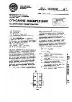 Патент 1678989 Рабочий орган бестраншейного дреноукладчика