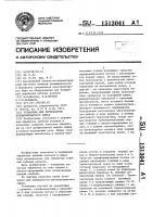Патент 1513041 Установка для переработки лубоволокнистого сырья