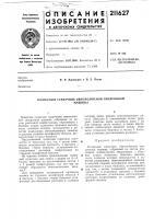 Патент 211627 Полюсный сердечник явнополюсной синхронноймашины