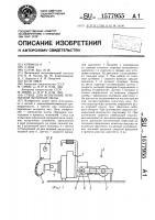 Патент 1577955 Стенд для испытания переносной моторной пилы