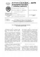 Патент 461170 Устройство для соединения поковок из снопов льносоломы
