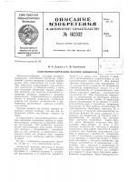 Патент 162332 Патент ссср  162332