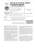 Патент 375733 Полюс электрической машины