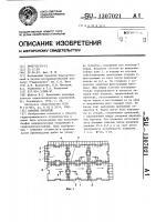 Патент 1307021 Плитное покрытие