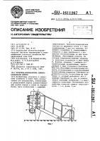 Патент 1611267 Питатель-измельчитель длинностебельных кормов