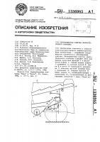 Патент 1336985 Ветрорешетная очистка зерноуборочного комбайна