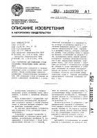 Патент 1312370 Устройство для измерения углов установки управляемых колес автомобиля