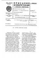 Патент 890301 Источник сейсмических сигналов