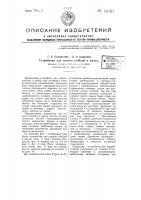 Патент 50767 Устройство для подачи стеблей в мялку
