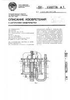 Патент 1532776 Устройство нагрева и перекачки жидкости