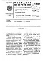 Патент 714015 Рабочий орган для рыхления и ворошения торфа