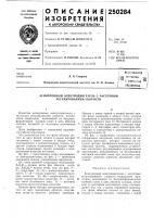 Патент 250284 Патент ссср  250284