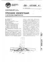 Патент 1371834 Кантователь плоских изделий