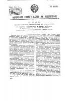 Патент 46032 Предохранительное приспособление при круглых пилах
