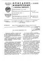 Патент 503681 Способ соединения труб