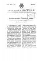 Патент 57627 Устройство для взаимной блокировки двух абонентов