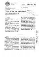 Патент 1703953 Устройство для измерения отклонения от перпендикулярности торца корпуса погружного электродвигателя относительно оси вала