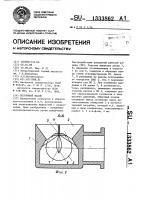 Патент 1333862 Погружной насос