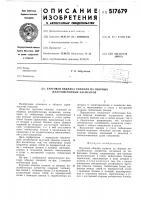 Патент 517679 Круговая обделка тоннеля из сборных железобетонных элементов