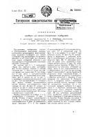 Патент 23463 Прибор для записи телефонных сообщений