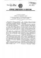 Патент 49874 Кабина для сбрасывания грузов